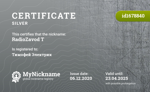 Certificate for nickname RadioZavod T is registered to: Тимофей Электрик