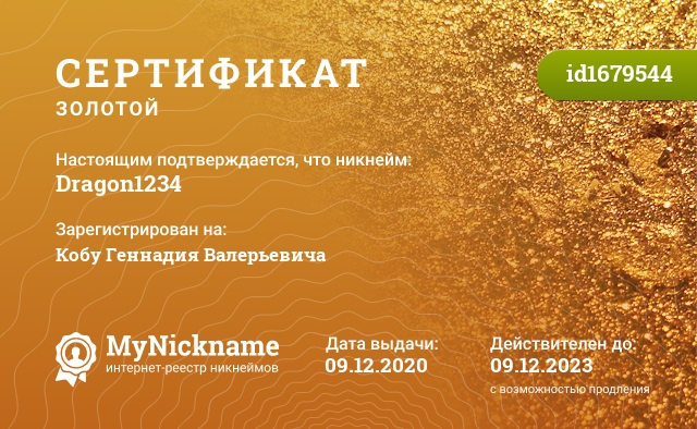 Сертификат на никнейм Dragon1234, зарегистрирован на Кобу Геннадия Валерьевича