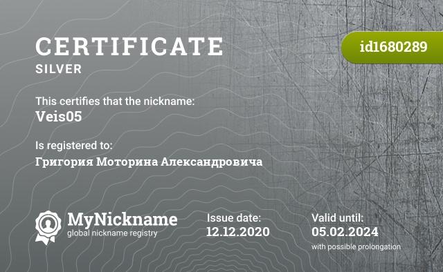Certificate for nickname Veis05 is registered to: Григория Моторина Александровича