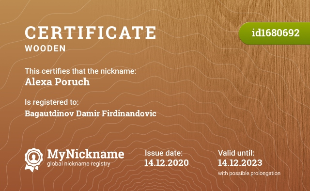 Certificate for nickname Alexa Poruch, registered to: Багаутдинов Дамир Фирдинандович