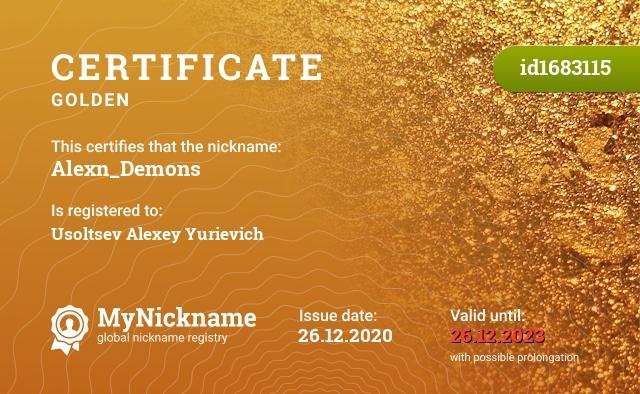 Certificate for nickname Alexn_Demons is registered to: Усольцев Алексей Юрьевич