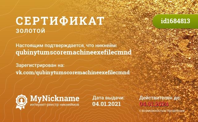 Сертификат на никнейм qubinytumscoremachineexefilecmnd, зарегистрирован на vk.com/qubinytumscoremachineexefilecmnd