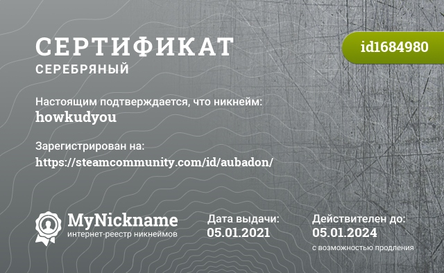 Сертификат на никнейм howkudyou, зарегистрирован на https://steamcommunity.com/id/aubadon/