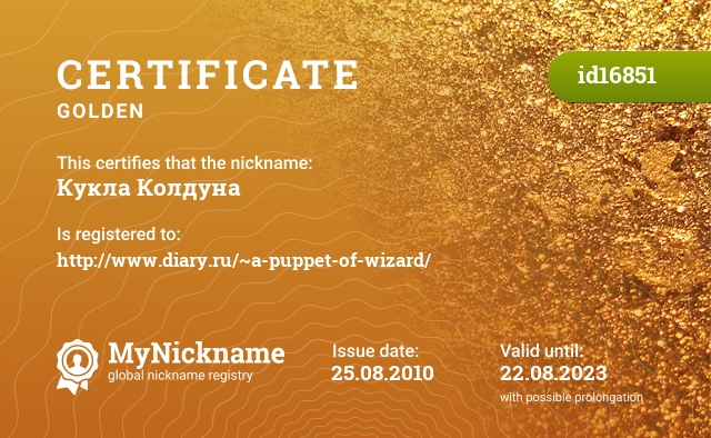 Certificate for nickname Кукла Колдуна is registered to: http://www.diary.ru/~a-puppet-of-wizard/