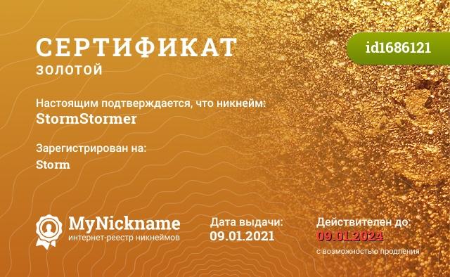 Сертификат на никнейм StormStormer, зарегистрирован на Storm