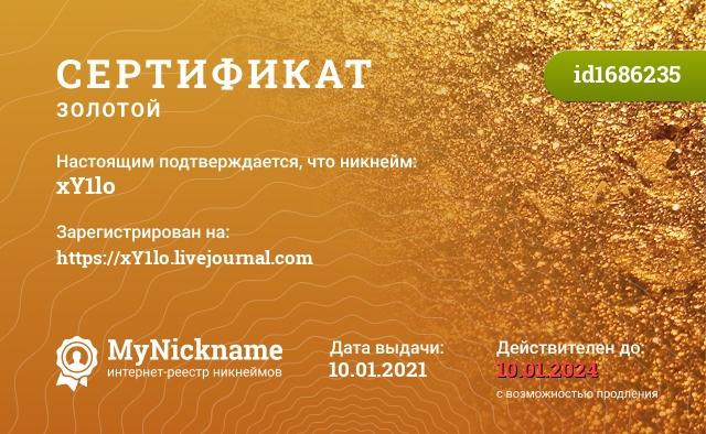 Сертификат на никнейм xY1lo, зарегистрирован на https://xY1lo.livejournal.com