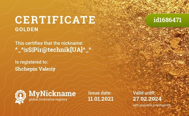 Certificate for nickname ^_^|sS|Pir@technik[UA]^_^ is registered to: Щєпін Валерій