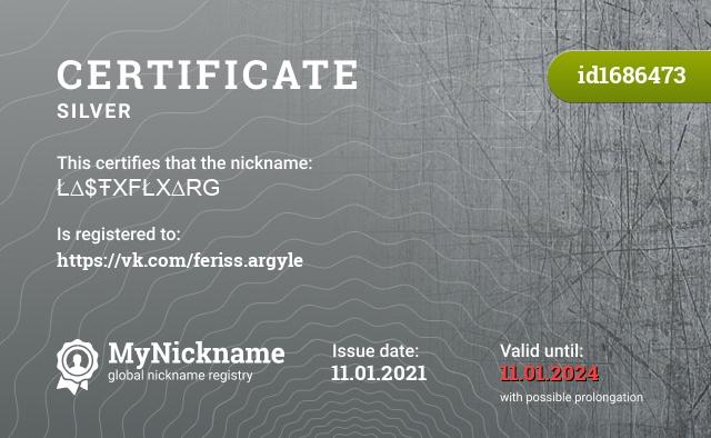Certificate for nickname Ł∆$ŦXFŁX∆RG is registered to: https://vk.com/feriss.argyle