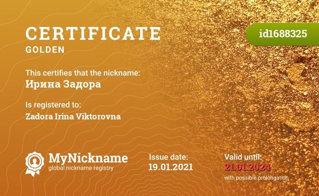 Certificate for nickname Ирина Задора is registered to: Задору Ирину Викторовну