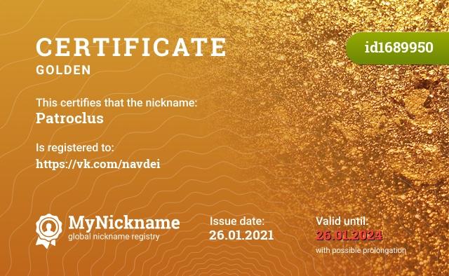 Certificate for nickname Patroclus is registered to: https://vk.com/navdei