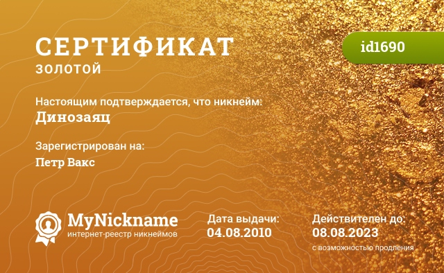 Сертификат на никнейм Динозаяц, зарегистрирован на Петр Вакс