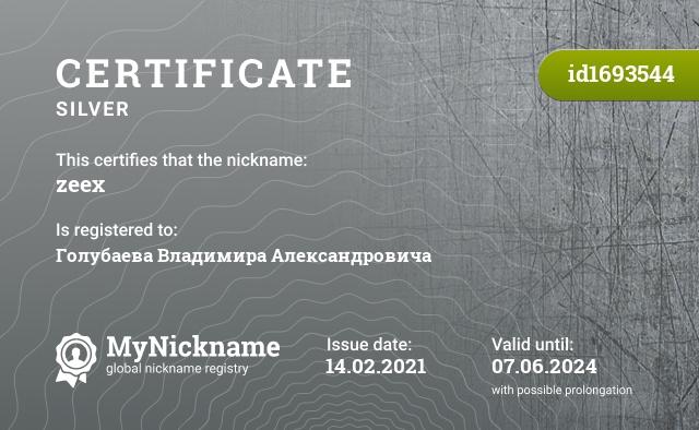 Certificate for nickname zeex is registered to: Голубаева Владимира Александровича