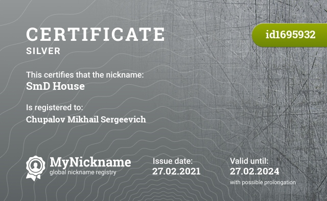Certificate for nickname SmD House is registered to: Чупалова Михаила Сергеевича