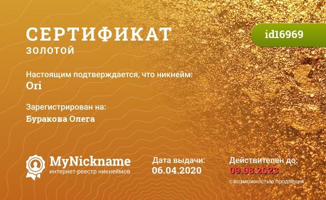 Сертификат на никнейм Ori, зарегистрирован на Буракова Олега