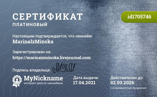 Сертификат на никнейм MarinaIzMinska, зарегистрирован на https://marinaizminska.livejournal.com