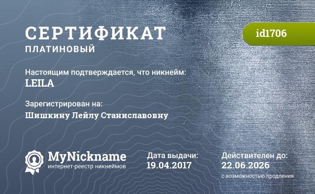 Сертификат на никнейм LEILA, зарегистрирован на Шишкину Лейлу Станиславовну