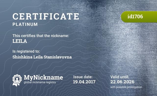 Certificate for nickname LEILA is registered to: Шишкину Лейлу Станиславовну