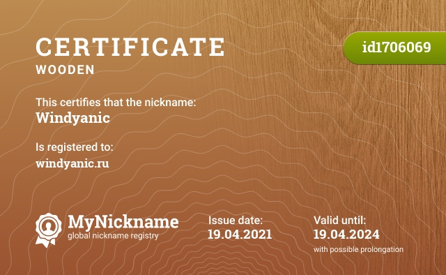 Certificate for nickname Windyanic, registered to: windyanic.ru