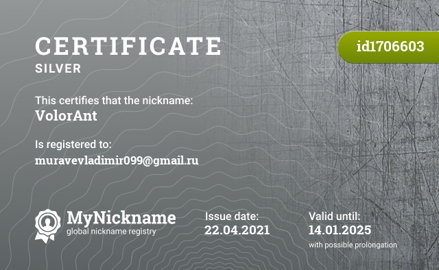 Certificate for nickname VolorAnt, registered to: muravevladimir099@gmail.ru