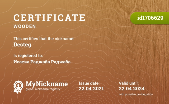 Certificate for nickname Desteg, registered to: Исаева Раджаба Раджаба