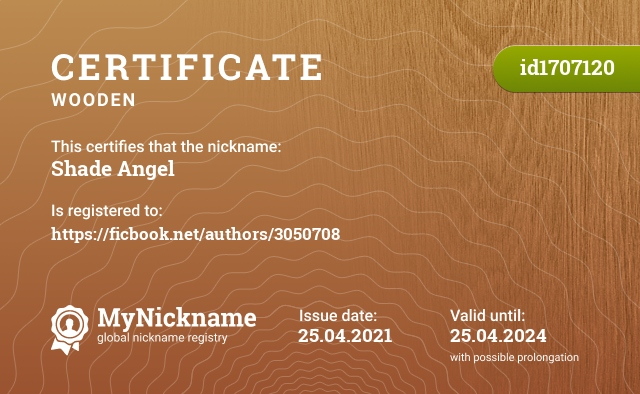 Certificate for nickname Shade Angel, registered to: https://ficbook.net/authors/3050708