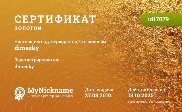 Сертификат на никнейм dimesky, зарегистрирован на dimesky