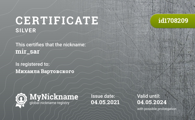 Certificate for nickname mir_sar, registered to: Михаила Вартовского