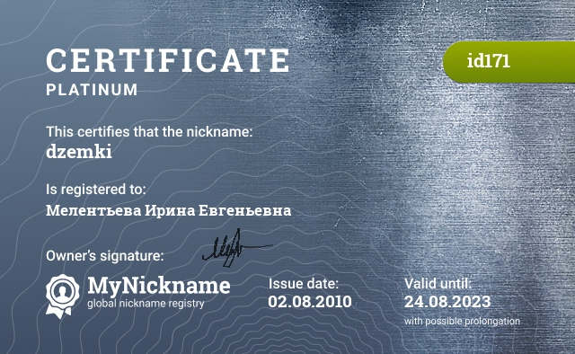 Certificate for nickname dzemki is registered to: Мелентьева Ирина Евгеньевна