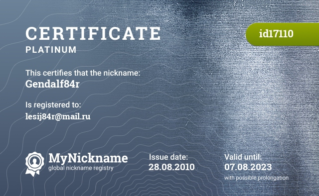 Certificate for nickname Gendalf84r is registered to: lesij84r@mail.ru