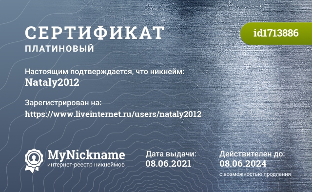 Сертификат на никнейм Nataly2012, зарегистрирован на https://www.liveinternet.ru/users/nataly2012