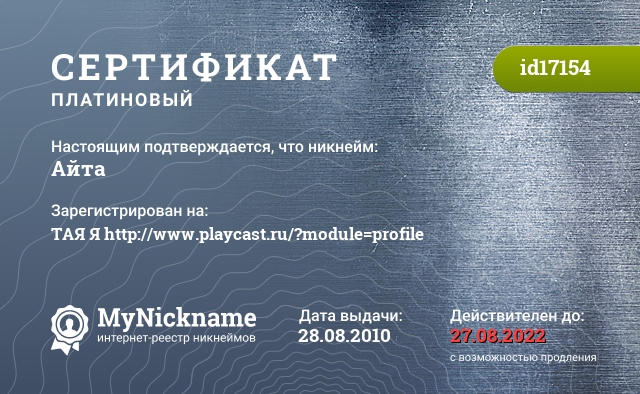 Сертификат на никнейм Айта, зарегистрирован на ТАЯ Я http://www.playcast.ru/?module=profile