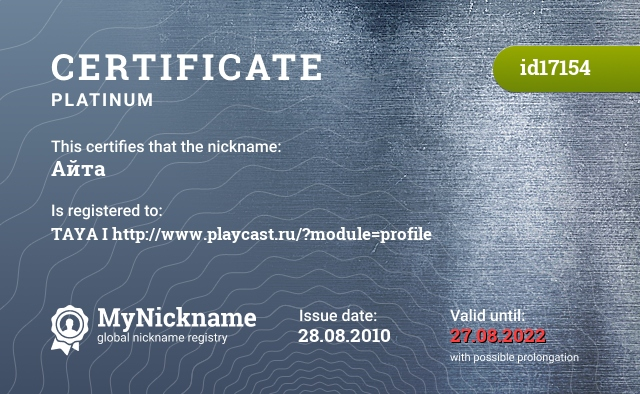 Certificate for nickname Айта is registered to: ТАЯ Я http://www.playcast.ru/?module=profile
