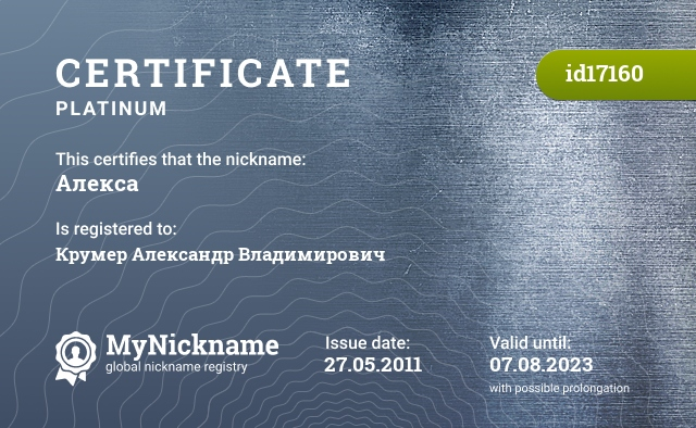 Certificate for nickname Алекса is registered to: Крумер Александр Владимирович