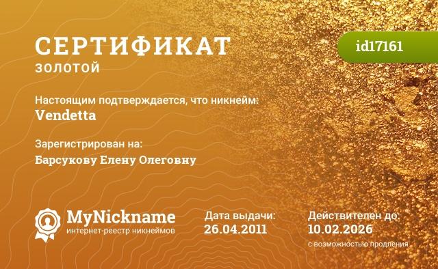 Сертификат на никнейм Vendetta, зарегистрирован на Барсукову Елену Олеговну