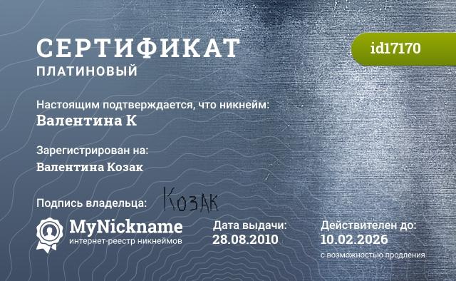 Сертификат на никнейм Валентина К, зарегистрирован на Валентина Козак