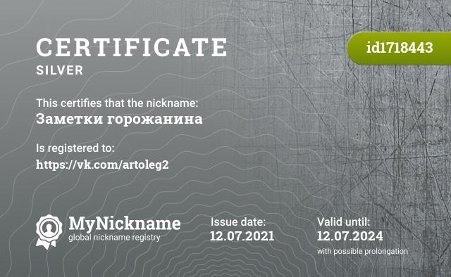Certificate for nickname Заметки горожанина is registered to: https://vk.com/artoleg2