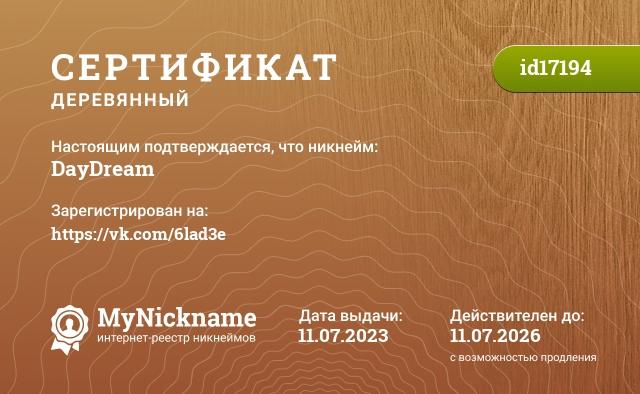 Сертификат на никнейм DayDream, зарегистрирован на Максима Валерьевича
