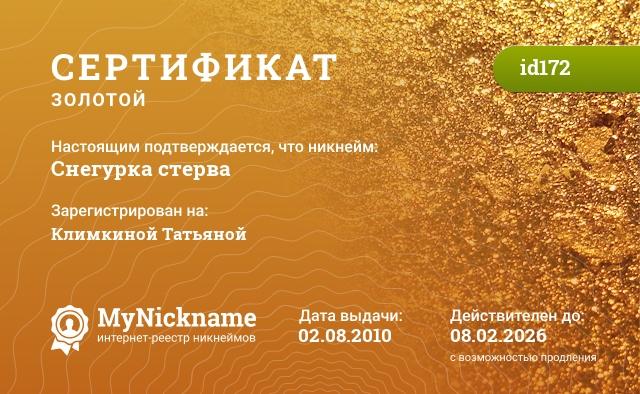 Certificate for nickname Снегурка стерва is registered to: Климкиной Татьяной