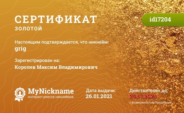 Сертификат на никнейм grig, зарегистрирован на Глазунов Григорий
