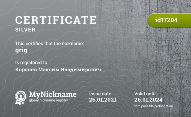Certificate for nickname grig is registered to: Королев Максим Владимирович