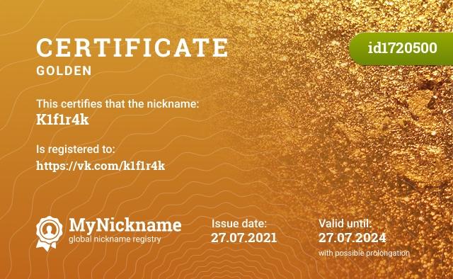 Certificate for nickname K1f1r4k is registered to: https://vk.com/k1f1r4k