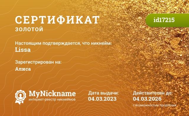 Сертификат на никнейм Lissa, зарегистрирован на Лариса Григорьева