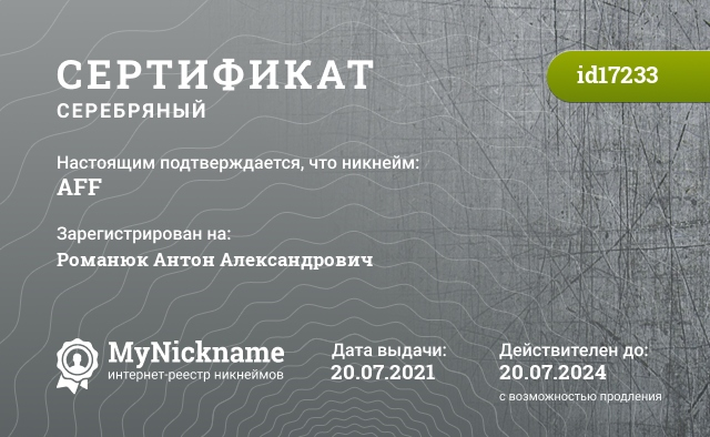 Сертификат на никнейм AFF, зарегистрирован на Kirill Dezhurov