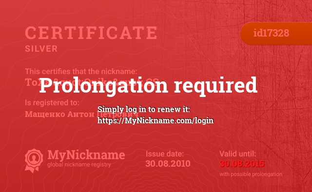 """Certificate for nickname ToXa """"Oniks"""" CS is registered to: Мащенко Антон Петрович"""