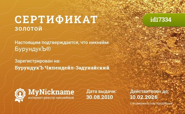 Сертификат на никнейм БурундукЪ®, зарегистрирован на БурундукЪ Чипендейл-Задунайский