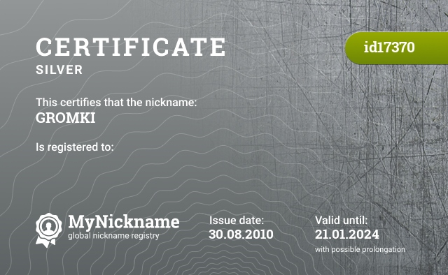 Certificate for nickname GROMKI is registered to: