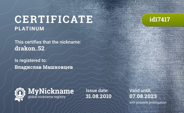 Certificate for nickname drakon..52 is registered to: Владислав Машковцев