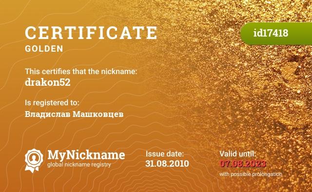 Certificate for nickname drakon52 is registered to: Владислав Машковцев