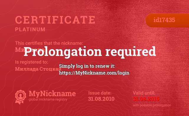 Certificate for nickname Миллада is registered to: Миллада Стоцкая