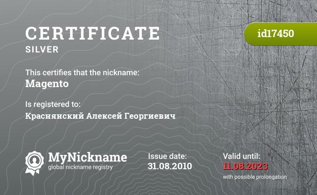 Certificate for nickname Magento is registered to: Краснянский Алексей Георгиевич